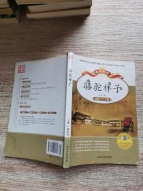骆驼祥子-名师精讲