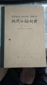 现代汉语词典(试用本)1973年5月初版第1印 馆藏书