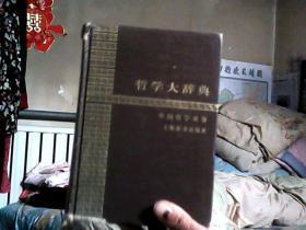 哲学大辞典 中国哲学史卷