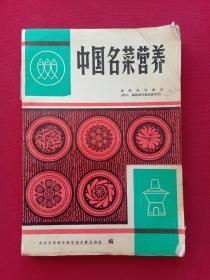 中国名菜营养老菜谱