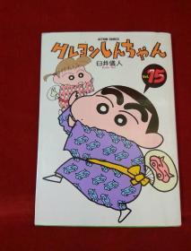 蜡笔小新 15 日文原版 32开