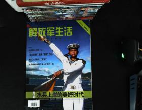 解放军生活 2010.9