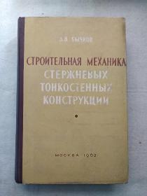 俄文图书 《轴结构力学》