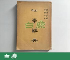 戴源长 仙学辞典 真善美出版社1962年初版