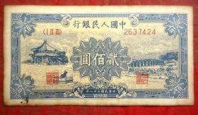 钱币,49年200元, 颐和园