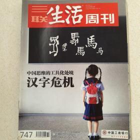 三联 生活周刊2013年32期