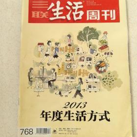 三联 生活周刊2013年52期