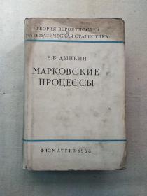 俄文图书 《马尔柯夫过程》