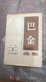 巴金选集(第二卷) :春