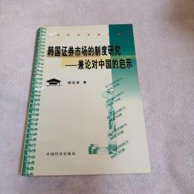 韩国证券市场的制度研究.兼论对中国的启示
