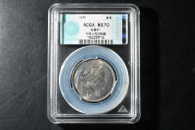 (乙5575)ACGA评级 MS70 1985年《长城币 中华人民共合国 壹圆》18529915  ACGA鉴定终身保证,如假全额赔付。