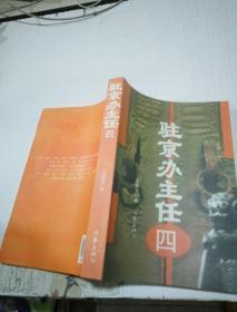 驻京办主任(四)