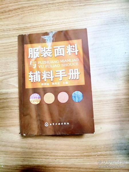 服装面料与辅料手册