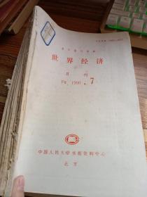 复印报刊资料 世界经济 1990 7-12