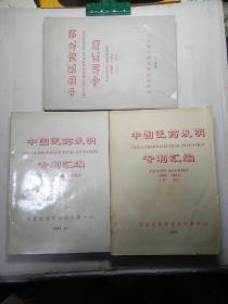 中国医药发明专利汇编(1985一1991)上中下