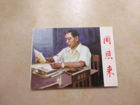 北京小学生连环画   周恩来    64开