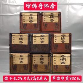 珍稀沉香奇楠香,有淡淡的香味,皇家御用,保存完好,成色如图,380一盒