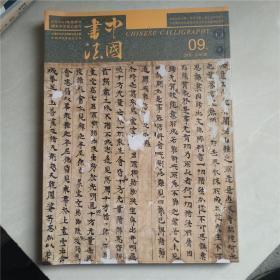 中国书法2019年第9期 A 总361期