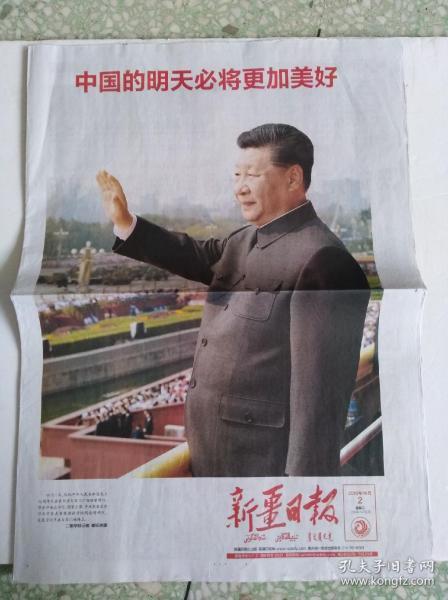 新疆日报 2019年10月2日