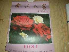 1981《春花秋实》名星挂历