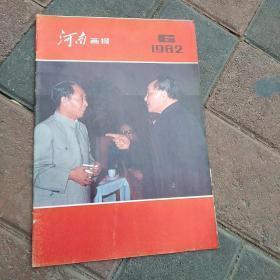 河南画报1982年 第6期