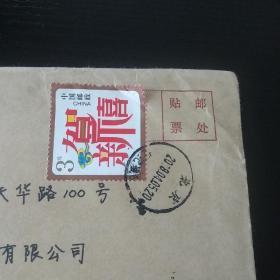 邮票 贺新禧 带邮戳