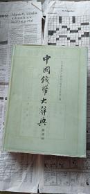 中国钱币大辞典:秦汉编
