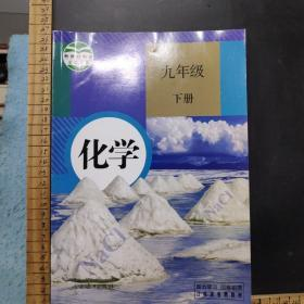 义务教育教科书    九年级   下册