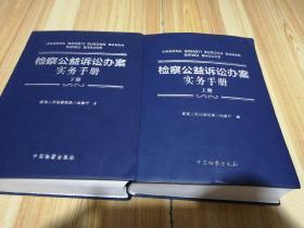 检察公益诉讼办案实务手册(套装上下册)