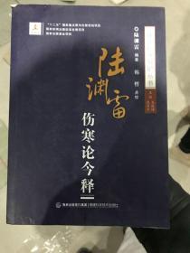 陆渊雷伤寒论今释/民国伤寒新论丛书