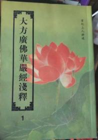 大方广佛华严经浅释(1-4)