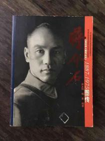 蒋介石1887——1975