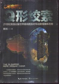 C形包围Ⅱ Q形绞索(21世纪美国征服世界路线图及对华战略围堵新态势)