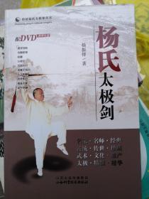 杨氏太极剑