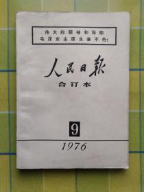 人民日报 缩印合订本 【1976 年 9】