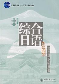 满45包邮正版综合日语 彭广陆  北京大学出版社