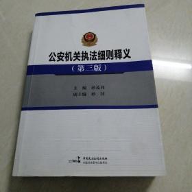 【法律类】公安机关执法细则释义  第三版