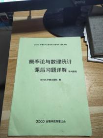 概率论与数理统计课后习题详解陈鸿建版四川大学硕士团队编