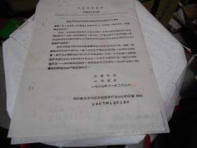 关于严禁私自翻印未发表过的毛主席照片的通知