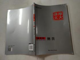 2017厚大讲义真题卷 刑法