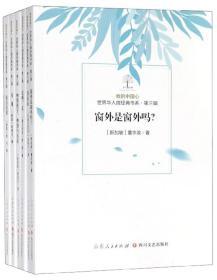 我的中国心世界华人微经典书系(第3辑套装共7册)