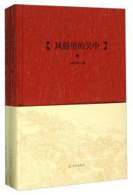 9787550622975-mi-风俗里的吴中(上-下)