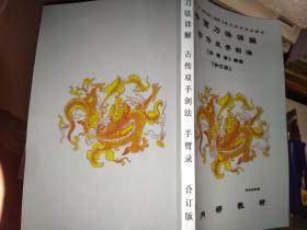 辛酉刀法详解4册合订版