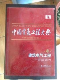 中国电气工程大典(第14卷):建筑电气工程