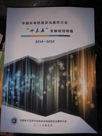 中国光电线缆及光器行业十三五发展规划纲要