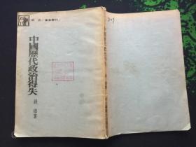 中国历代政治得失(77年国内影印版)
