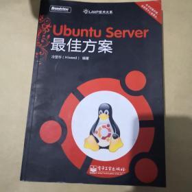 Ubuntu Server最佳方案