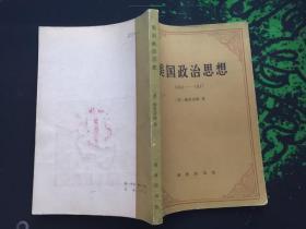 美国政治思想(1865-1917)84年1版1印9100册