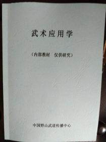 野山武道 武术应用学上下册   邵发明