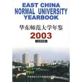 华东师范大学年鉴2003(总第四卷)